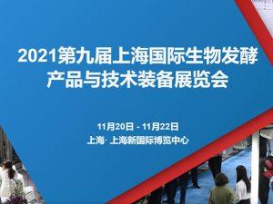 锁定W4·G116-1 高服与您相约2021第九届上海生物发酵展